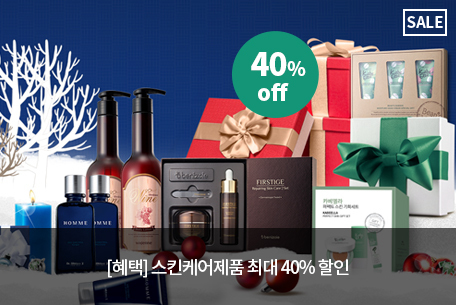 Good bye 피부고민! Year-end special gift