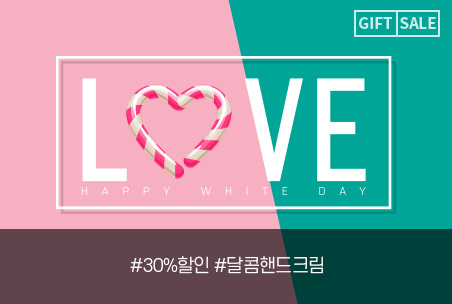 화이트데이 Happy  White  Day♡